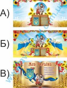 фотошпалери для школи купити, фотошпалери для школи замовити, шпалери для кабінету, фотошпалери для шкільного кабінету,  оформлення кабінетів, оформлення шкільного кабінету, фотообои для школы купить, обои для школы заказать, фотообои для кабинета, обои для школьного кабинета,  оформление кабинетов, оформление школьного кабинета, Україна, Украина,  шпалери, фотошпалери для ДНЗ, ЗНЗ, ЗОШ, гімназії, ліцею, ВНЗ, школи, садочка, фотообоі, фотообої, обоі, обої, оформлення групи, кабінету, школи, купити, замовити, шпалери з символікою, дизайнерські шпалери, фотообои для ДОУ, СНО, СОШ, гимназии, лицея, вуза, школы, садика, обои, оформление группы, кабинета, школы, купить, заказать, обои с символикой, дизайнерские обои, Украина, Україна,